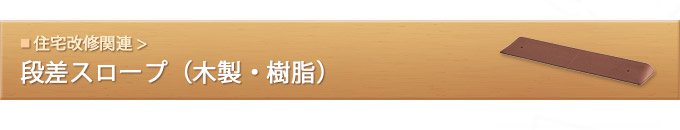 住宅改修関連 > 段差スロープ(木製・樹脂)