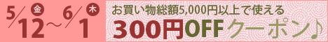 3000円以上300円OFFクーポン配布中