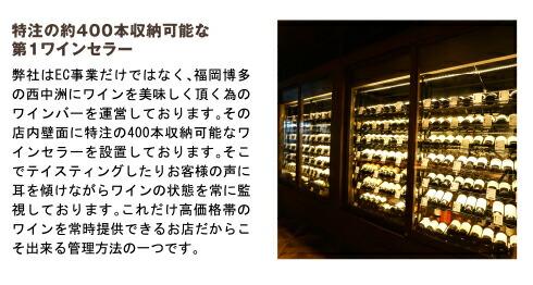 特注の約400本収納可能な第1ワインセラー