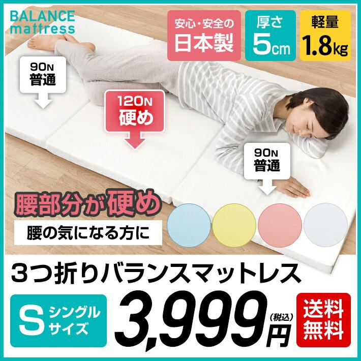 マットレス シングル 三つ折り 3つ折り ウレタンマット 折りたたみ 日本製 送料無料 腰 厚さ 5センチ
