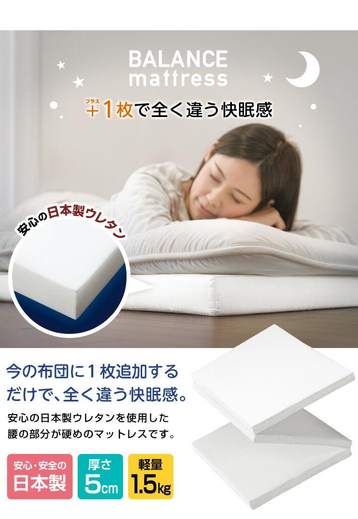 マットレス 日本製 ウレタン 軽量 厚さ 5センチ 布団の下に敷く