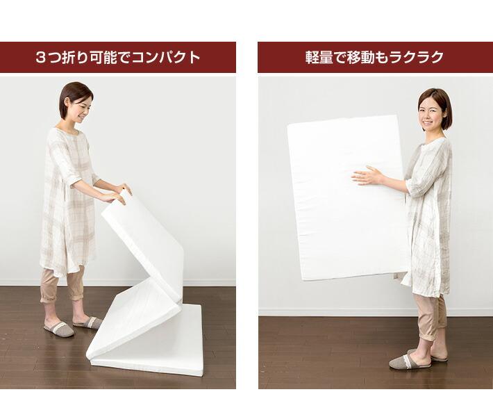 マットレス 三つ折り 3つ折り コンパクト 軽量 軽い 持ち運び