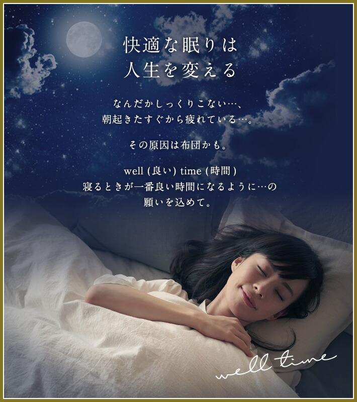 快適な眠りは人生を変える ウエルタイム