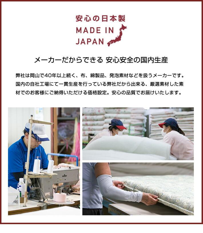 日本製 国産 メーカー