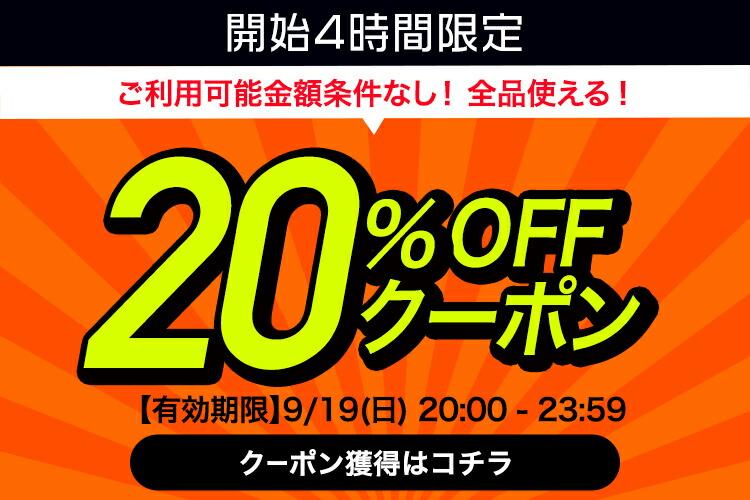 3000円以上で使える20%OFFクーポン