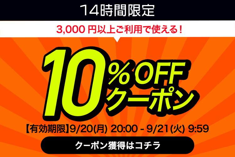 3000円以上で使える10%OFFクーポン