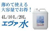 次亜塩素酸水エヴァ水大容量タイプ