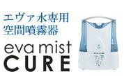 次亜塩 素酸除菌消臭水エヴァ水専用噴霧器【eva mist CURE】