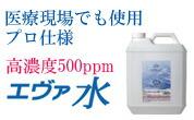 次亜塩素酸水エヴァ水高濃度業務用