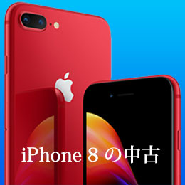 iPhone 8 の中古