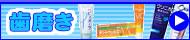 歯磨き 歯磨き粉