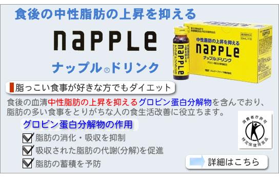 食後の中性脂肪の上昇を抑える ナップル NAPPLE ドリンク