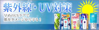 紫外線・UV対策特集