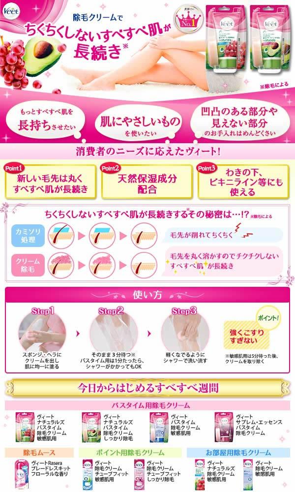 レキットベンキーザー Veet ヴィート バスタイム 除毛クリーム 敏感肌用 (150g) 【医薬部外品】