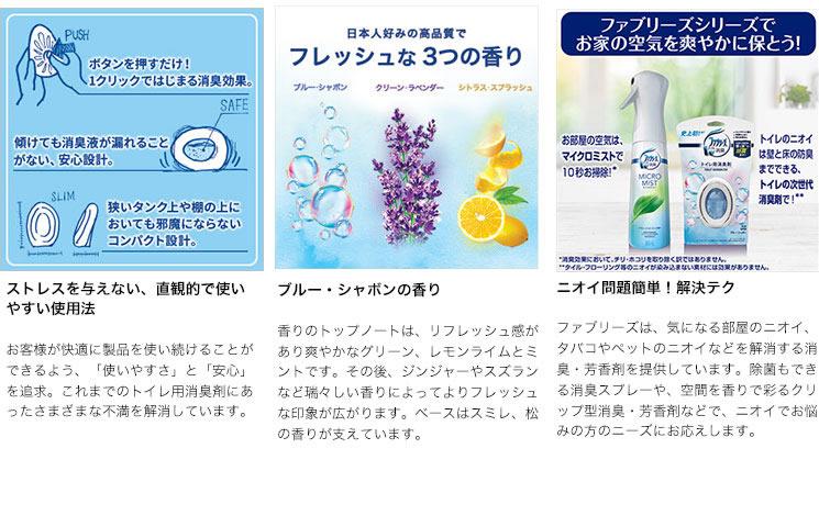 P&G ファブリーズ トイレ用 ブルー・シャボン