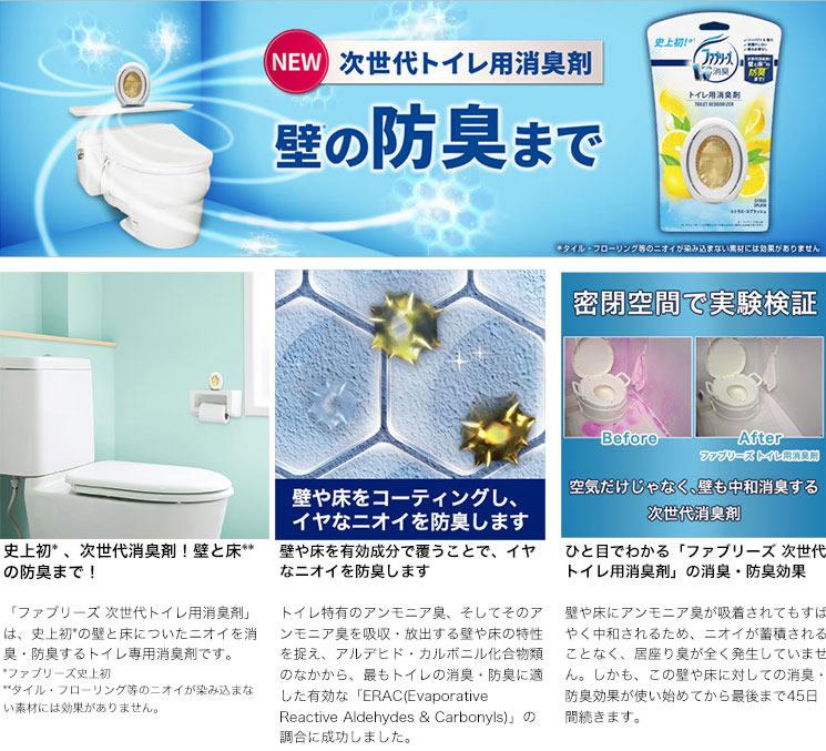 New 次世代トイレ用消臭剤 壁の防臭まで