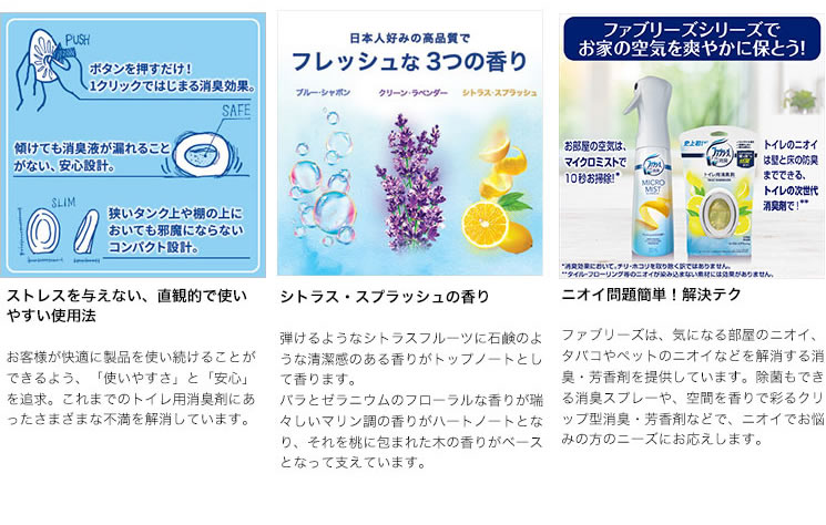 P&G ファブリーズ トイレ用 シトラス・スプラッシュ