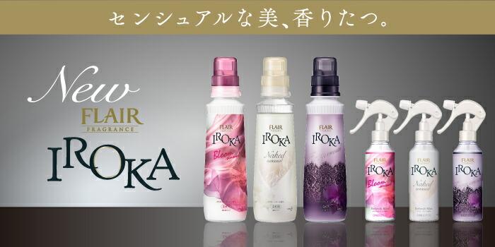 センシュアルな美、香りたつ。フレアフレグランス RIOKA イロカ