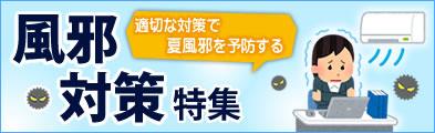 風邪対策特集 適切な対策で夏風邪を予防する