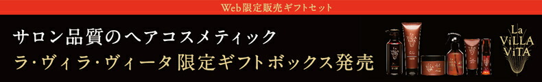 web限定販売ギフトセット サロン品質のヘアコスメティック ラ・ヴィラ・ヴィータ限定ギフトボックス販売