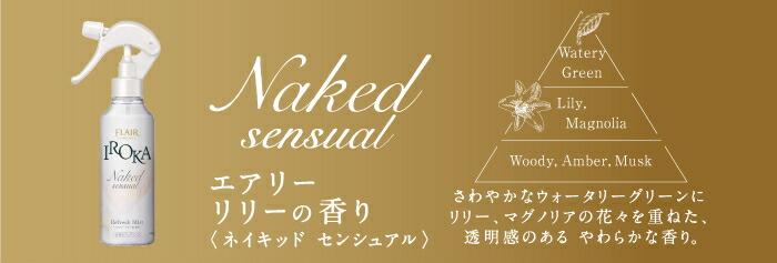 衣料用フレグランス エアリーリリーの香り(ネイキッド センシュアル)