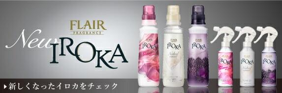 NEW イロカ IROKA 新しくなったイロカをチェック