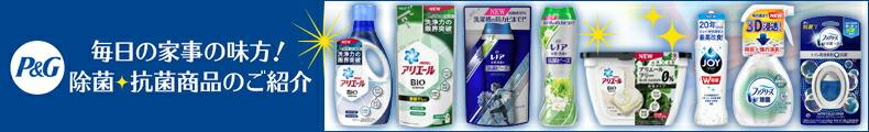 P&G 毎日の家事の味方!除菌抗菌商品のご紹介