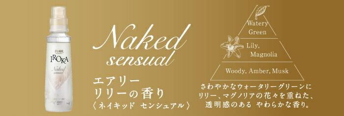 柔軟剤 エアリーリリーの香り(ネイキッド センシュアル)