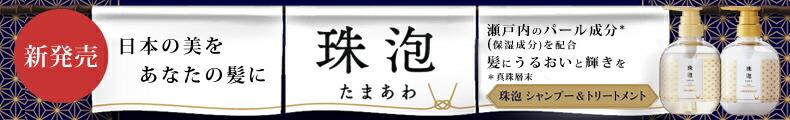 新発売 珠泡 たまあわ 日本の美をあなたの髪に