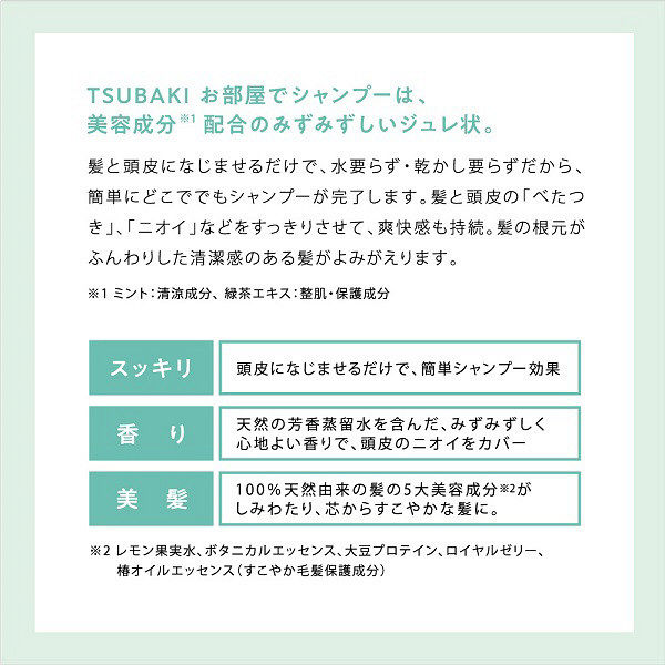 TSUBAKIお部屋でシャンプーは、美容成分配合のみずみずしいジュレ状。
