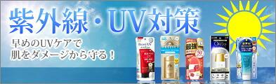 紫外線・UV対策