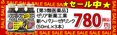 セール中 【第3類医薬品】 ゼリア新薬工業 新ヘパリーゼドリンク (50mL×3本) 販売価格780円