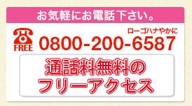 お気軽にお電話下さい。0800-200-6587