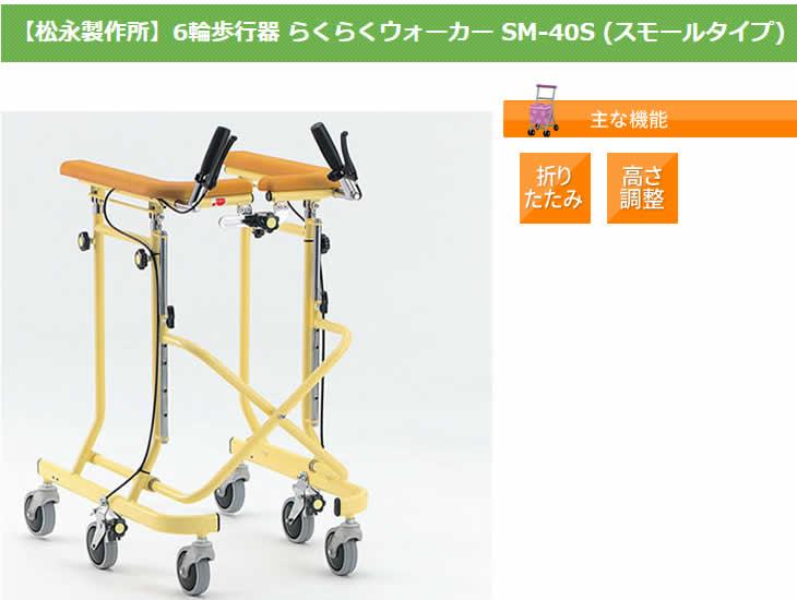 松永製作所 室内用6輪歩行器 ホップステップ SM-40Sの画像