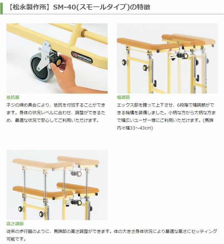 松永製作所 室内用6輪歩行器 ホップステップ SM-40Sの特徴画像