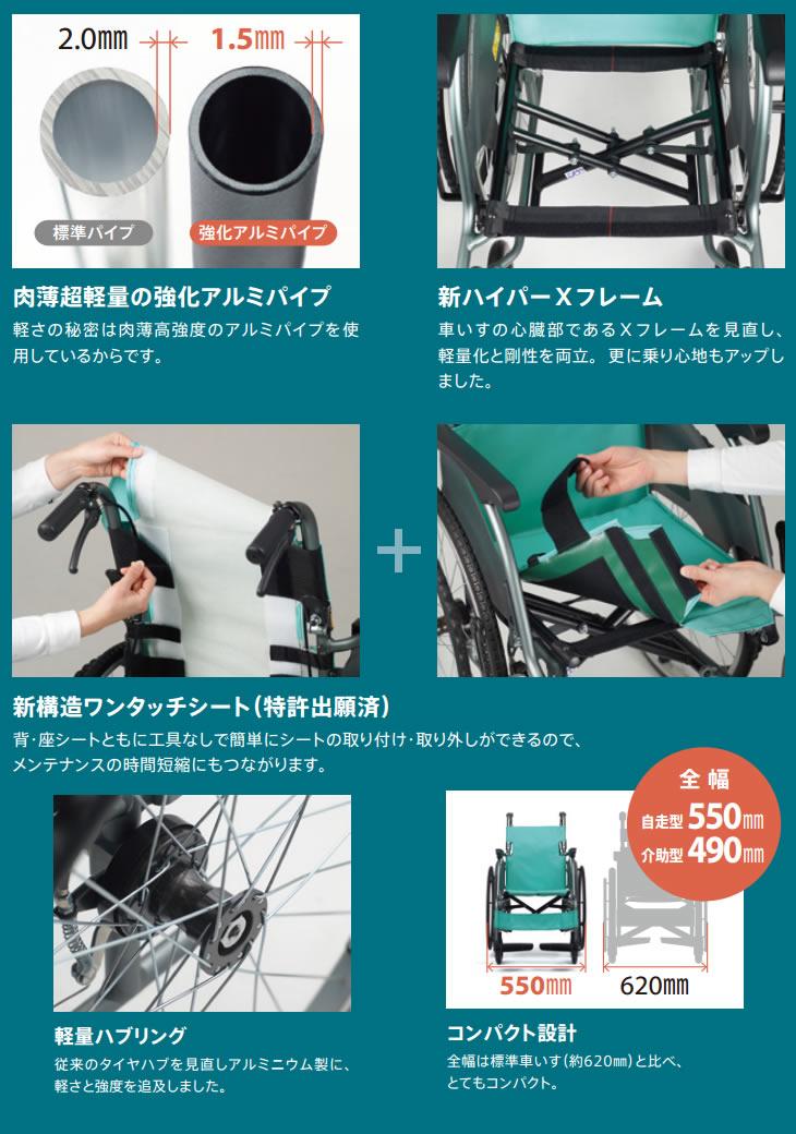 ミキ 介助用車椅子 CRT-4Loの特徴画像