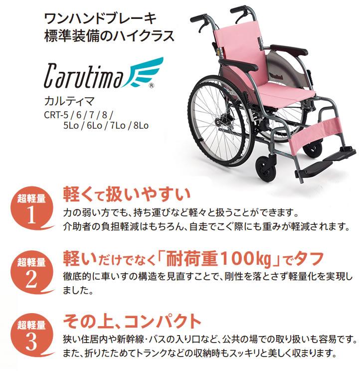 ミキ 自走用車椅子 CRT-5の特徴画像