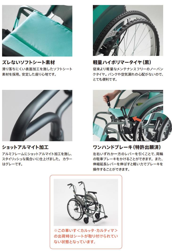 ミキ 自走用車椅子 CRT-5Loの特徴画像