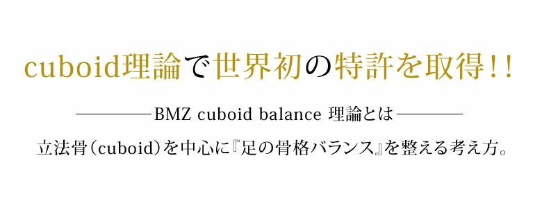 BMZ キュボイドバランス アスリート3.5