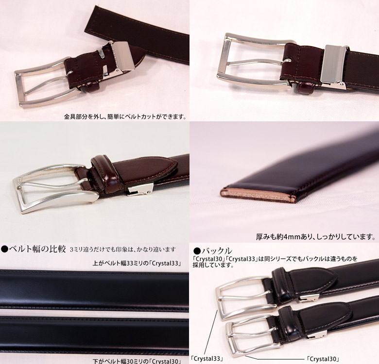 WE LUCK cordovan leather belt Crystal33 (Detail)
