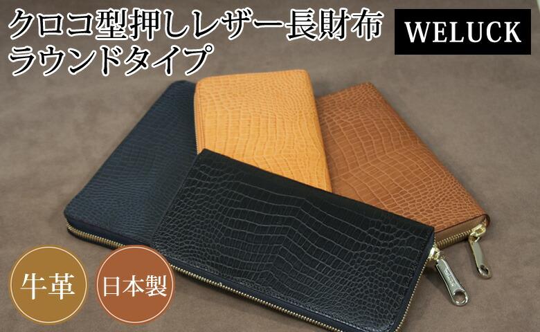 WELUCK クロコ型押しレザー長財布ラウンドタイプ