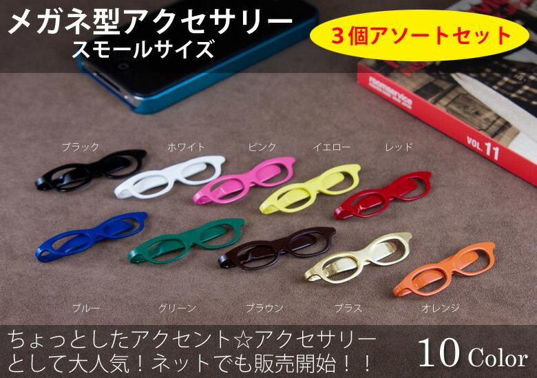 メガネ型アクセサリー 3個アソートセット