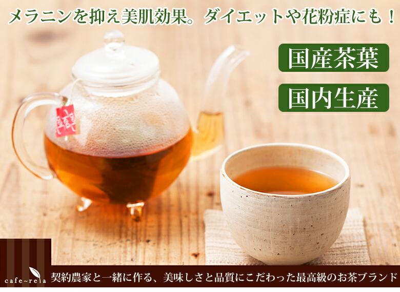 カフェリラ グァバ茶 国産 国産茶葉
