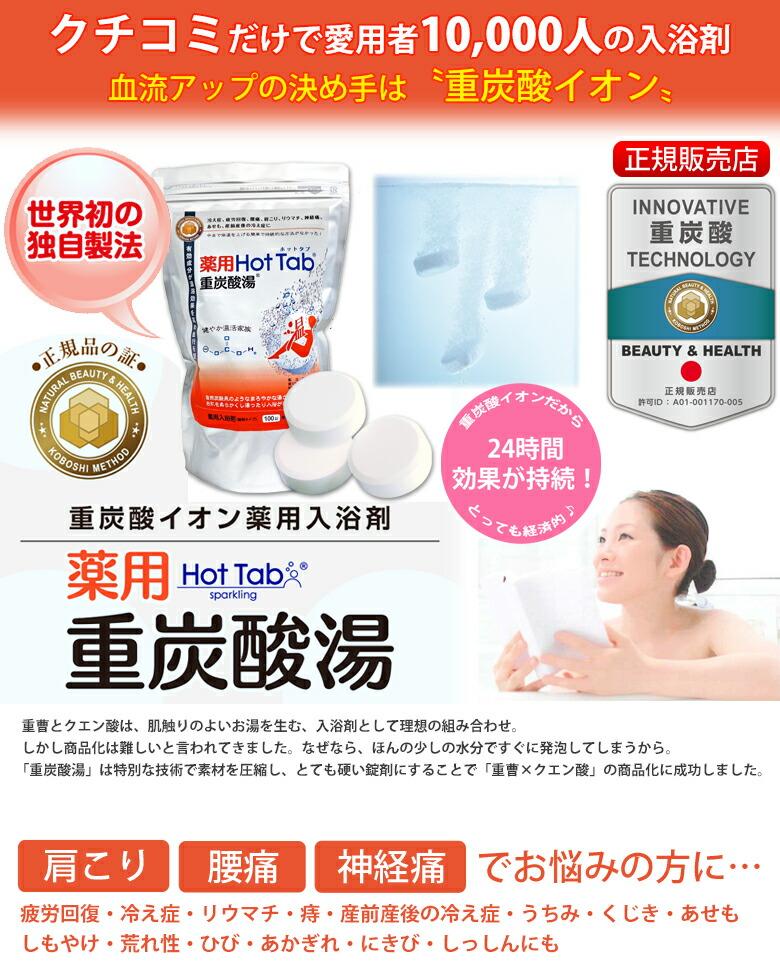 ホットタブ 薬用 Hot Tab 重炭酸湯