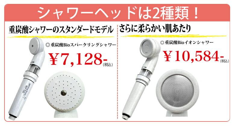 重炭酸湯専用シャワーヘッド 重炭酸スパークリングシャワー 重炭酸イオンシャワー