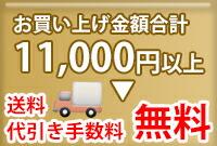 ウェンビーは11,000円以上で送料無料