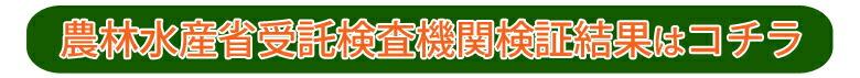 農林水産省受託検査機関検証結果