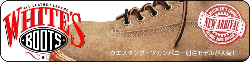whitesboots(ホワイツブーツ) 新商品・別注