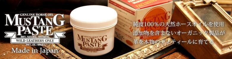 Mustang Paste (マスタングペースト)