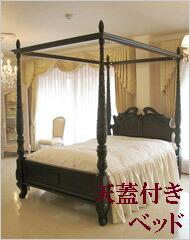 天蓋付きベッド